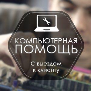 Компьютерная помощь в Алматы
